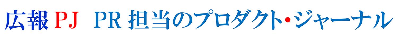 茨城県の魅力発信!広報PJ PR担当のプロダクト・ジャーナル